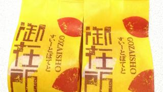 東名阪自動車道・EXPASA御在所下りのプレみや【御在所すいーとぽてと】。1個入りを2つ並べてみた