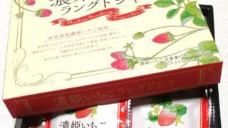 名神高速道路・尾張一宮PA上りのプレみや【濃姫いちごラングドシャ】の外箱を開けたところ