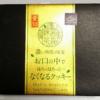 東名高速道路・上郷SA上りのプレみや【濃い西尾の抹茶 お口の中でほろっほろっと・・・なくなるクッキー】。開封前