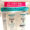 【curel】ミニボトルセットの画像