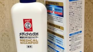 【メディクイックH】のボトル(小さめ)の画像