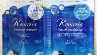 【Revirsia】のトライアルサイズ。シャンプーはなめらか、コンディショナーはさらさら