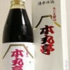 東名高速道路・EXPASA足柄下りで認定されているプレみや【天野醤油(本丸亭)】を箱から出したところ
