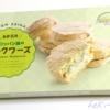 東名高速道路・海老名SA下りのプレみや【メロンパン味のダックワーズ】。まだ開封前