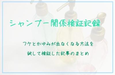 シャンプー関係検証記録まとめ記事・アイキャッチ画像