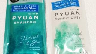 メリットピュアンNatural&Slow(グレープフルーツ&ラベンダーの香り)トライアルサイズの画像