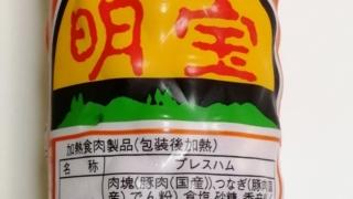 中央自動車道・屏風山PA下りのプレみや【明宝ハム】