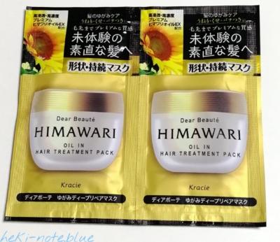 ディアボーテゆがみリペアマスク・トライアルサイズ1つ(2回分)