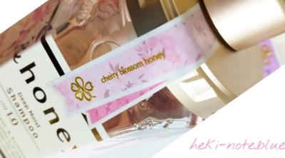 &honey2020限定桜のボトルについてる飾りシール