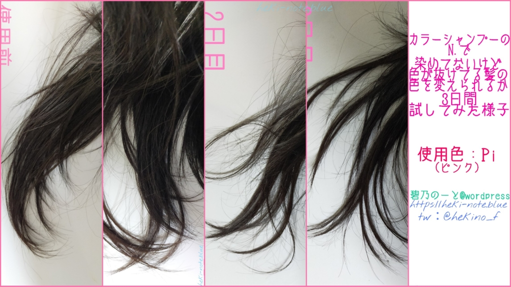 染めてない髪にカラシャンを使ってみた写真を使用前~3日目まで全て並べてみた