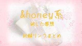 &honey系アイテムまとめ記事アイキャッチ