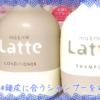 mä & mё Latte(マーミーラッテ)のシャンプーを試した記録のアイキャッチ・WMあり