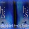 h&sモイスチャーシリーズのシャンプーを試した記録のアイキャッチ・WMあり