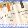 【&honey】ディープモイストを試した結果と感想*フケとかゆみはひどくて辛かっ
