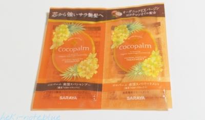 cocopalm(ココパーム)の試供品×1日分の写真