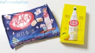 キットカット桜日本酒味と柚子酒味が一緒に写ってる写真
