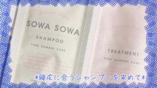 sowasowaのシャンプーを試した記録のアイキャッチ・WMあり
