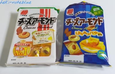 普通のチーズアーモンドとチーズアーモンドはちみつバター風味(外装)を並べた写真