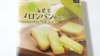海老名メロンパン風味のラングドシャの写真。10個入り