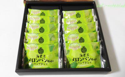 海老名メロンパン風味のラングドシャの10個入りの箱を開けたところの写真。個装